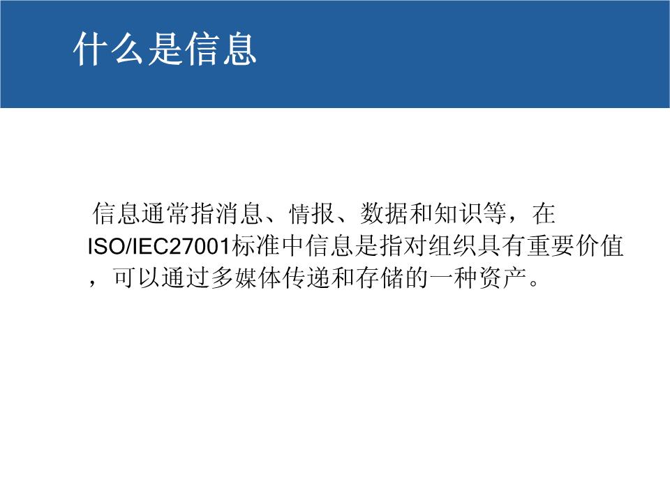 -ISO27001信息安全培训基础知识