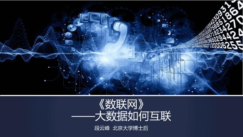 段云峰-大数据如何互联