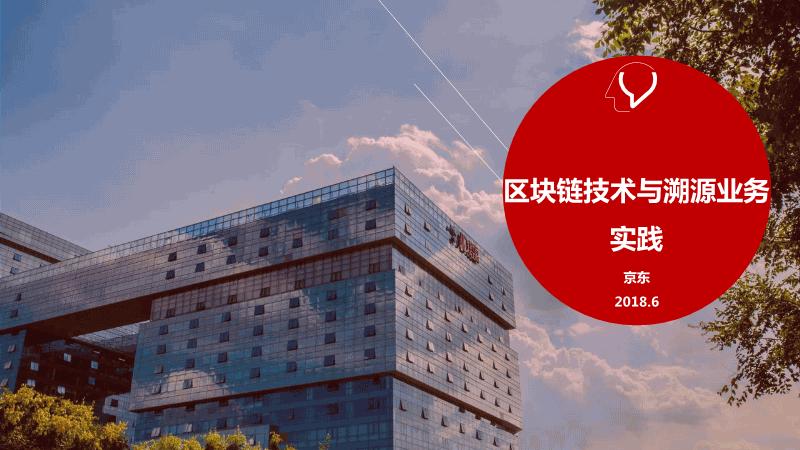 京东-区块链技术与溯源业务实践