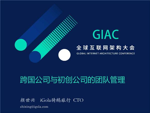 颜世兴-跨国公司到初创公司的研发管理