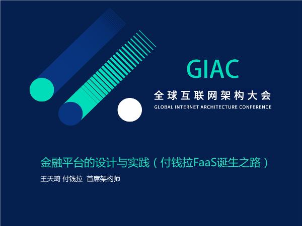 王天琦-FaaS诞生之路金融平台的设计与实践