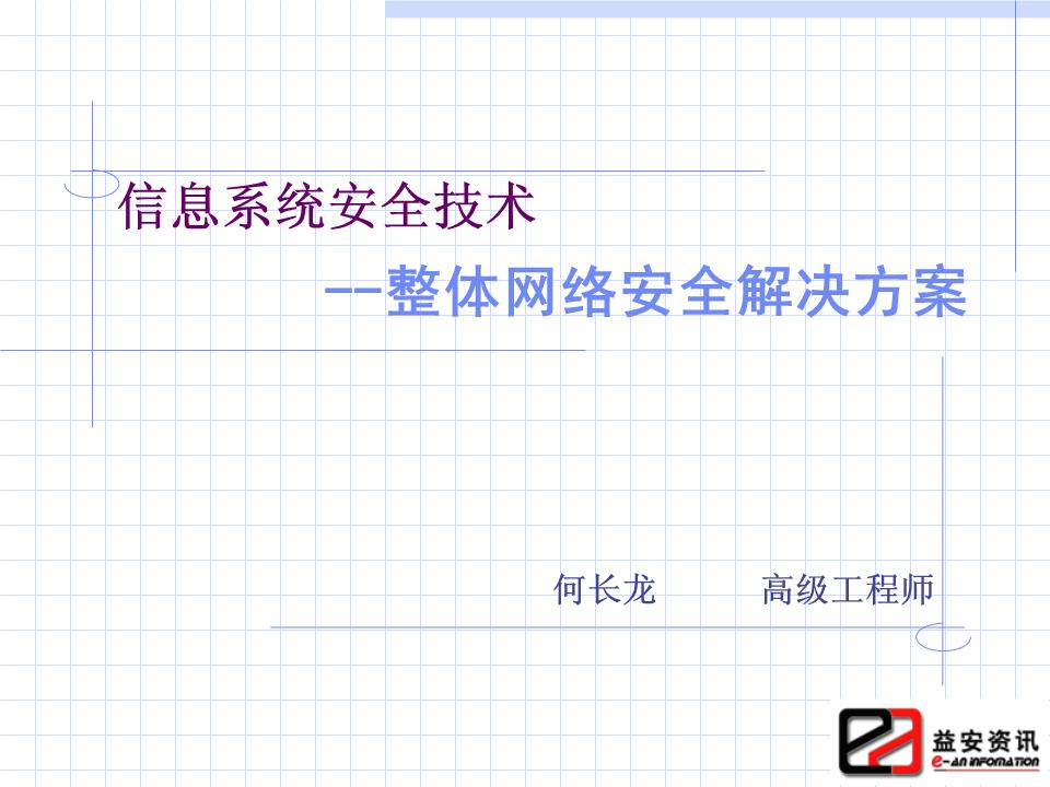 何长龙-信息系统安全技术整体网络安全解决方案