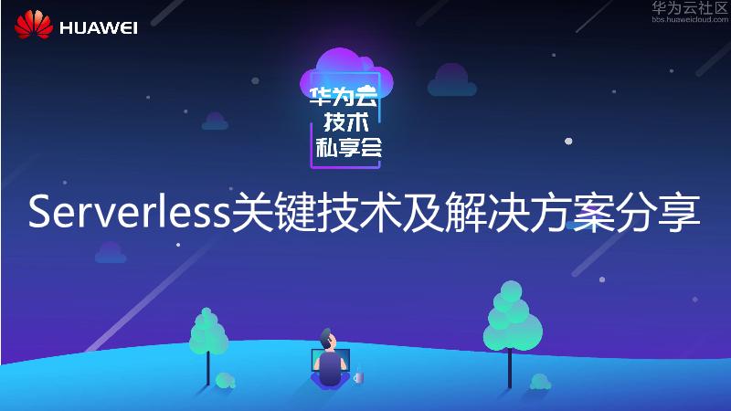 华为-Serverless关键技术及解决方案