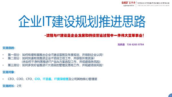 刘承道-企业IT建设规划推进思路