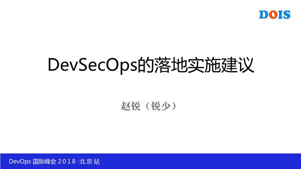 赵锐-DevSecOps的落地实施建议