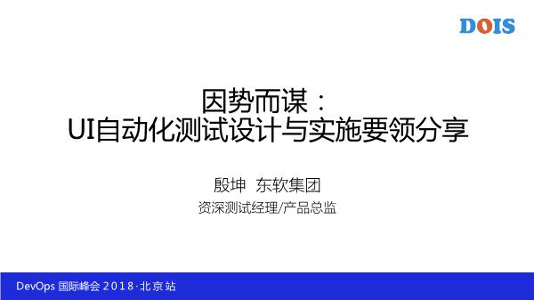 殷坤-因势而谋:UI自动化测试设计与实施要领