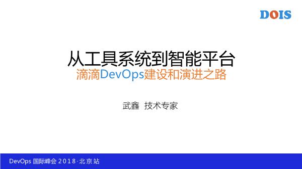 武鑫-滴滴DevOps建设和演进之路
