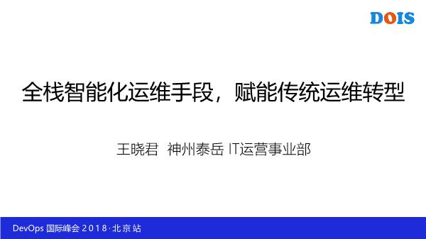 王晓君-全栈智能化运维手段,赋能传统运维转型