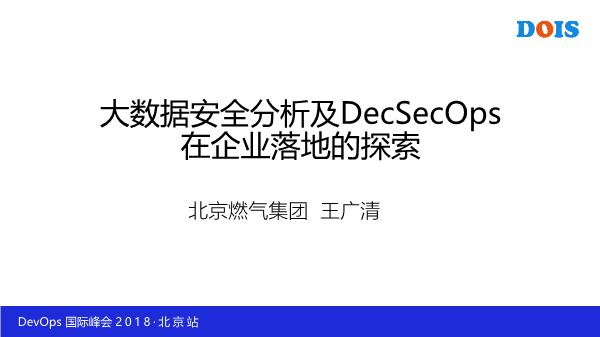 王广清-DevSecOps和大数据安全分析在企业落地的探索