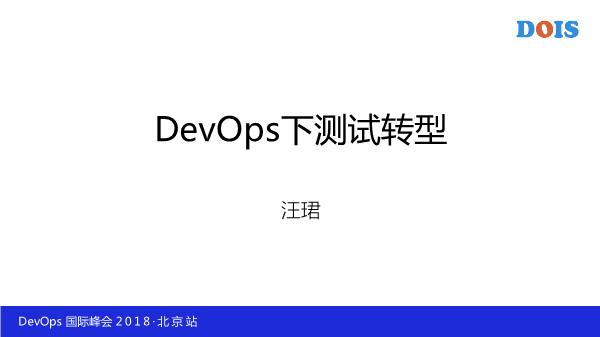 汪珺-DevOps下测试转型