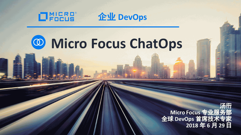 汤衎-Micro Focus Chat Ops