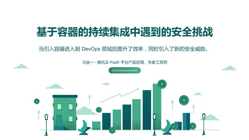 马全一-DevOps中军:腾讯基于容器的持续集成实践与安全挑战