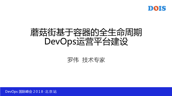 罗伟-蘑菇街基于容器的全生命周期DevOps运营平台建设