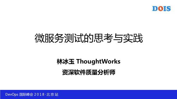 林冰玉-微服务测试的思考与实践