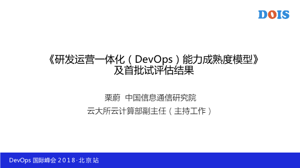 栗蔚-研发运营一体化DevOps能力成熟度模型