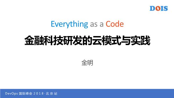 金明-一切皆代码,金融科技的研发如何上云