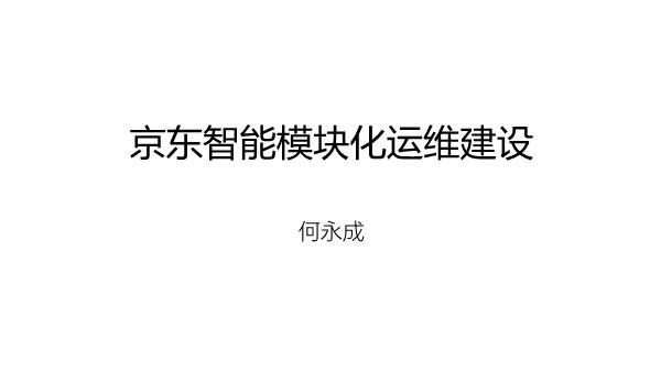 何永成-京东模块化运维体系建设