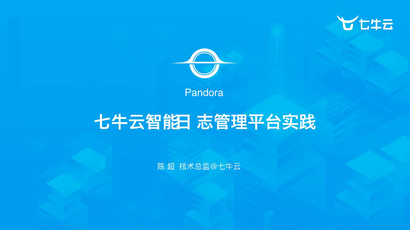 陈超-七牛云智能日志管理平台实践
