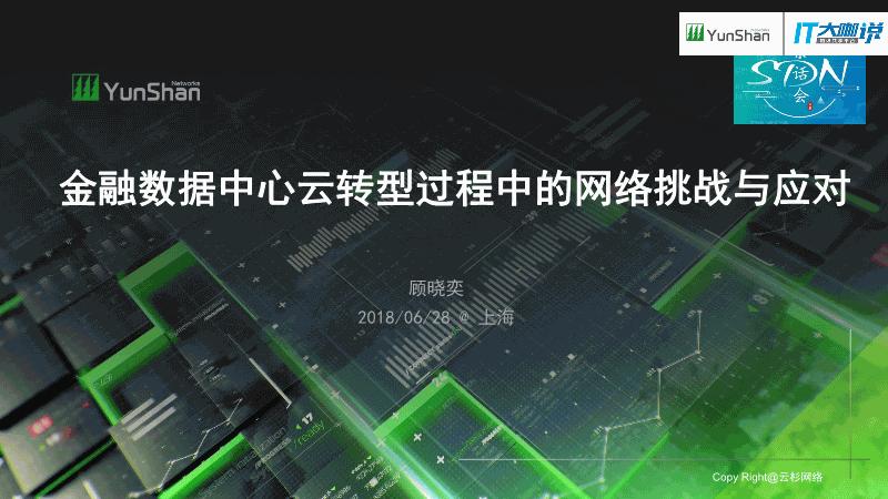 顾晓奕-金融数据中心云转型过程中的网络挑战与应对