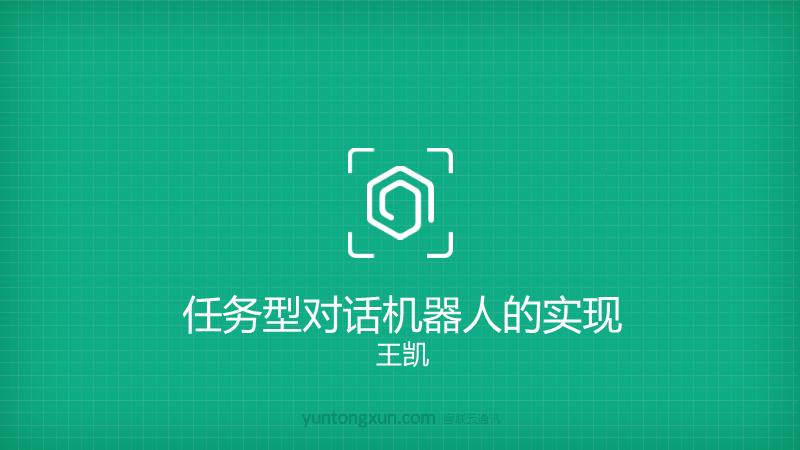 王凯-任务型对话机器人的实现