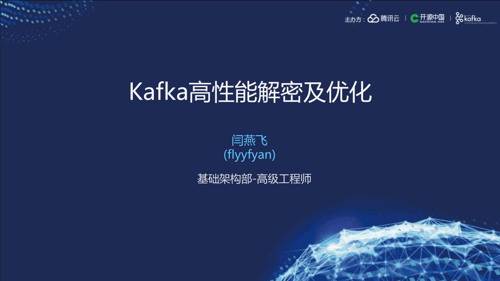 闫燕飞-kafka高性能揭秘及优化
