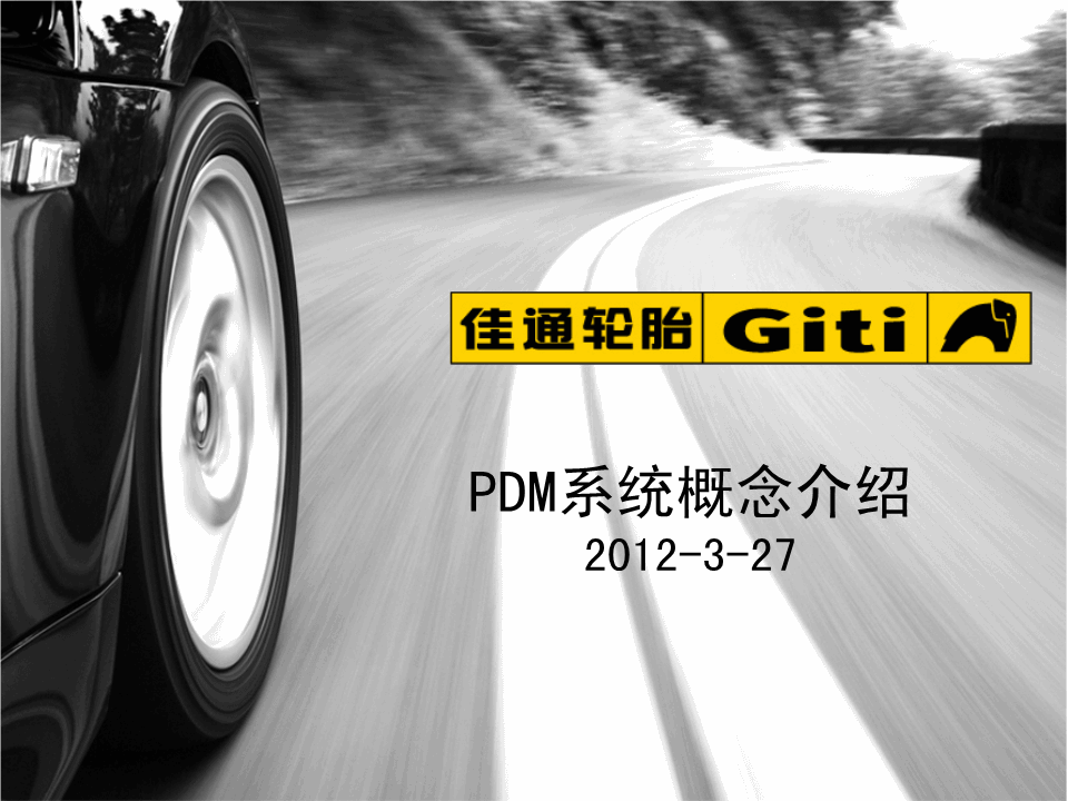 -PDM系统概念介绍