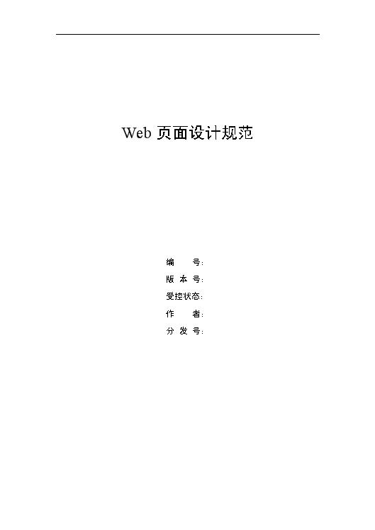 -Web页面设计规范