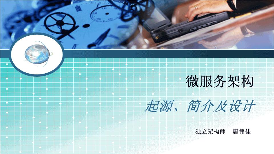 -微服务架构起源、简介及设计