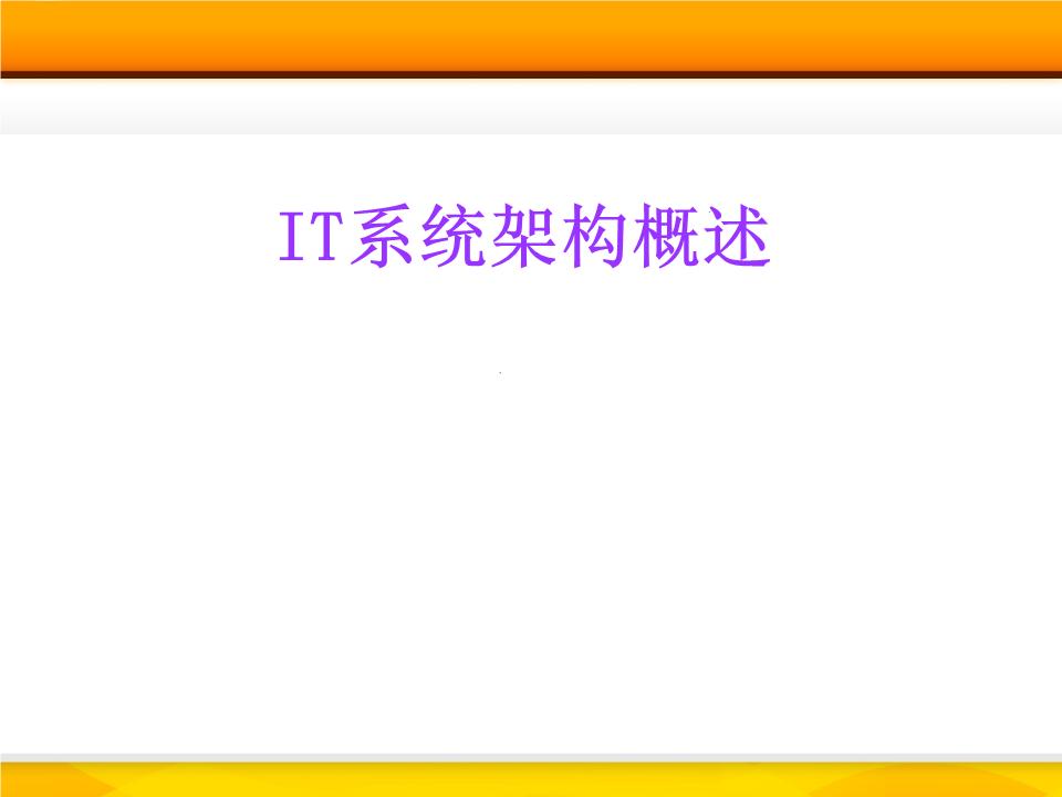 中培-IT系统架构