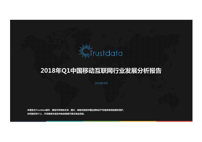 TrustData-2018年Q1中国移动互联网行业发展分析报告