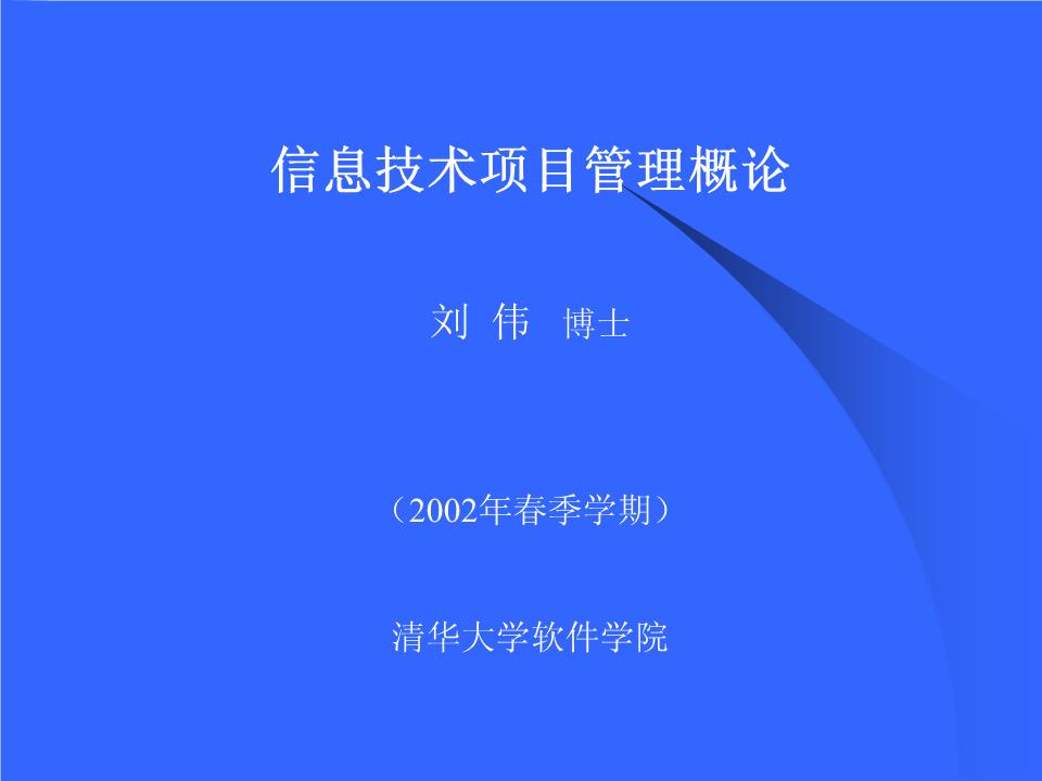 -信息技术项目管理概述