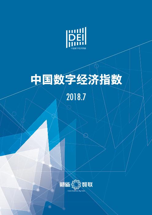 财新数联-2018年7月中国数字经济指数报告