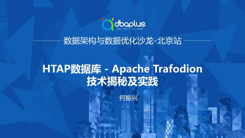 何振兴-HTAP数据库