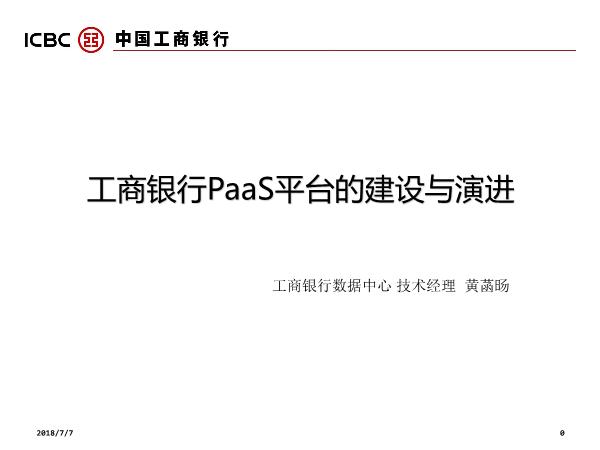 黄菡旸-工商银行PaaS平台的建设与演进