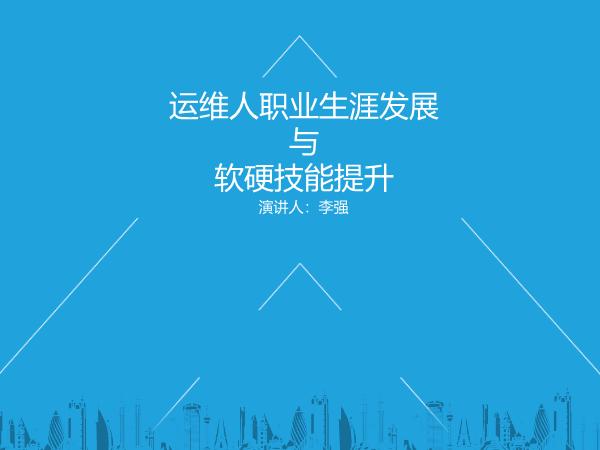 李强-运维人职业生涯发展与软硬实力提升
