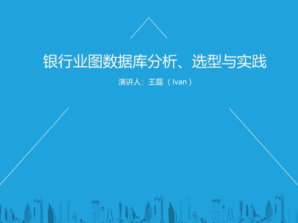 王磊-银行业图数据库分析、选型与实践