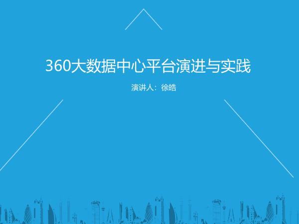 徐皓-360大数据中心平台演进与实践