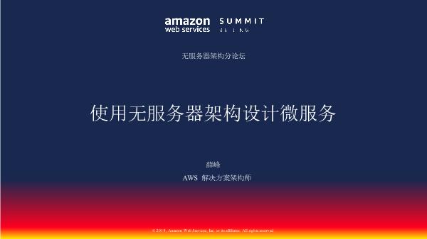 薛峰-使用无服务器架构设计微服务