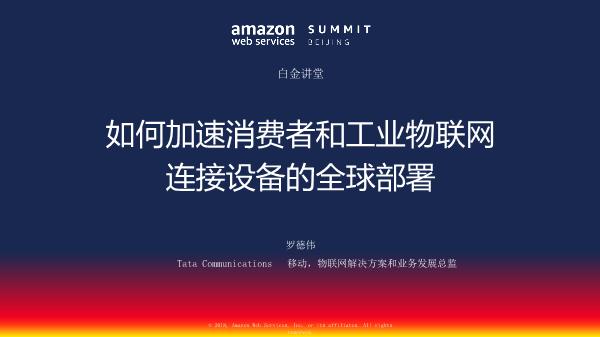 罗德伟-如何加速消费者和工业物联网连接设备的全球部署