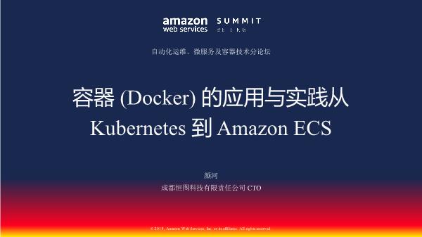 颜河-容器 (Docker) 的应用与实践