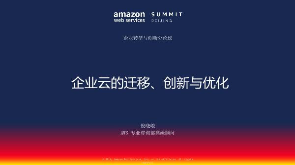 倪晓峻-企业云的迁移、创新与优化