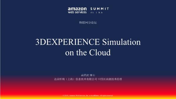 高绍武-3DEXPERIENCE Simulation on the Cloud