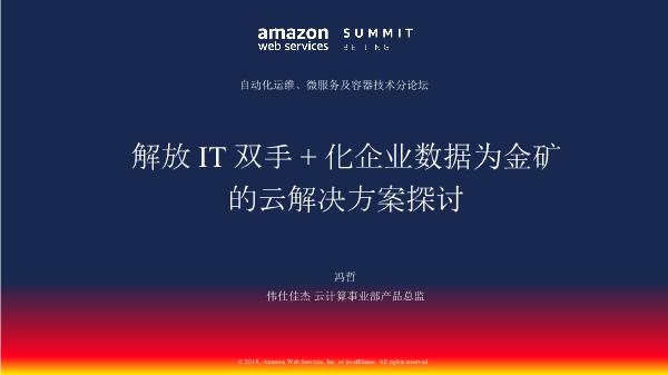 冯哲-解放IT双手化企业数据为金矿的云解决方案.PDF