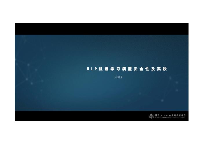 吴鹤意-NLP机器学习模型安全性及实践