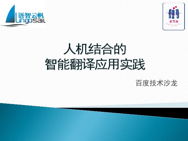 -人机结合的智能应用翻译实践