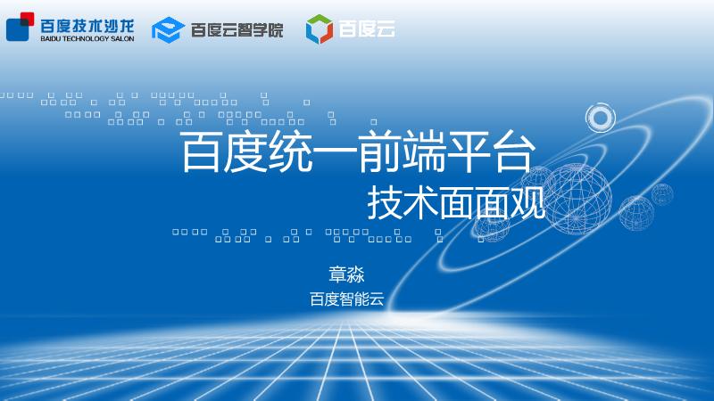 章淼-百度统一前端平台技术面面观