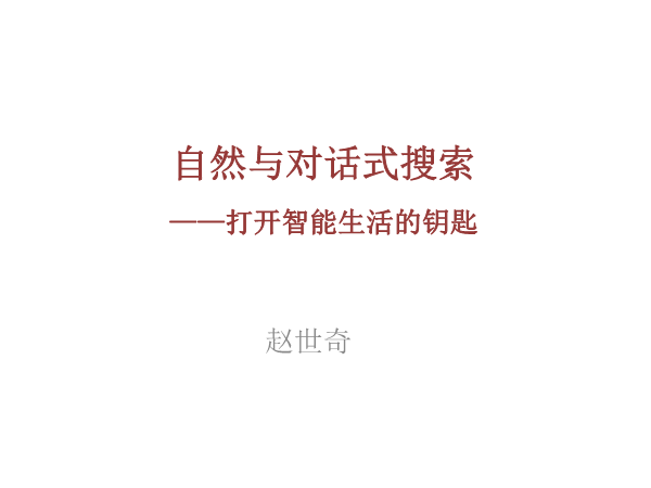 赵世奇-自然语言对话式搜索打开智能生活的钥匙