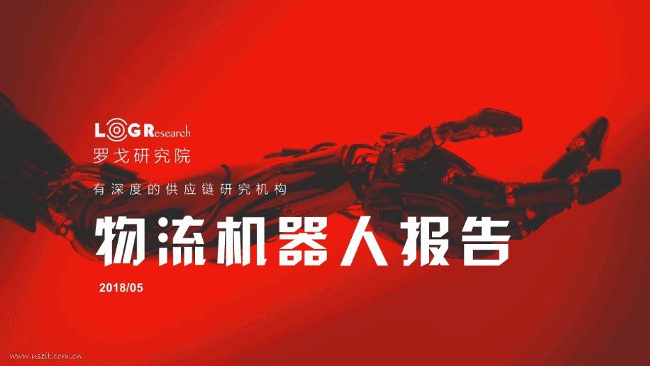 罗戈研究院-2018中国物流机器人报告