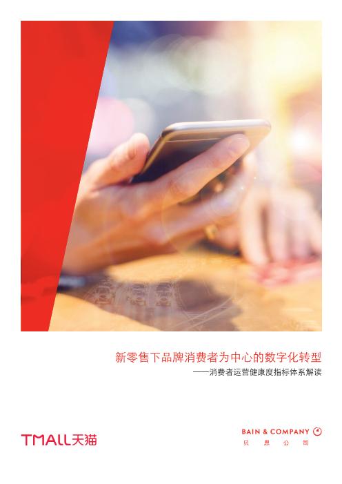 -新零售下品牌消费者为中心的数字化转型