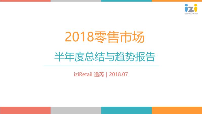 逸芮-2018零售市场半年度总结与趋势报告